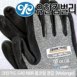 크린가드 G40 NBR 폼코팅장갑 (멜란지)
