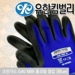 크린가드 G40 NBR 폼코팅장갑<bt>(블루) 스판원사