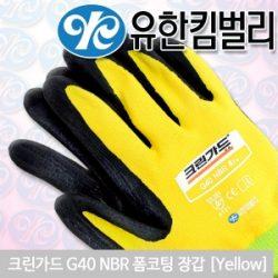 크린가드 G40 NBR 폼코팅장갑 (옐로우)