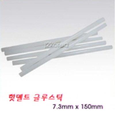핫멜트 글루스틱 10EA (7.3mm x 150mm)
