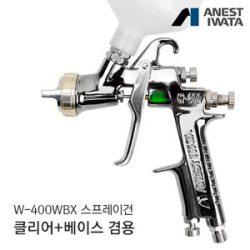 이와타 스프레이건 (W-400WBX)<BR>다이아몬드 (수성/유성 겸용)