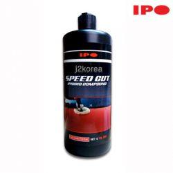 IPO 스피드컷 (PN7031/1L) 사업자용