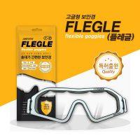플레글 (FLEGLE) 고글형 보안경<br>초경량 휴대용 안티포그코팅 눈보호 먼지차단 도장작업시