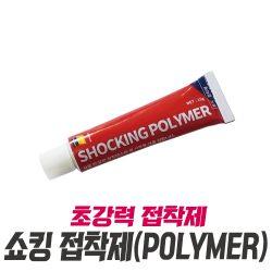 쇼킹 강력접착제 (폴리머) 거울 선반 타일 대리석 목공 다용도 접착제 강력본드