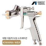 이와타 스프레이건 KIWAMI4-WBX 클리어+베이스 (수성/유성 겸용)