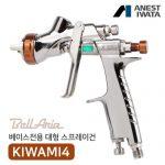 이와타 스프레이건 KIWAMI4-13BA4 벨라리아 (베이스전용)