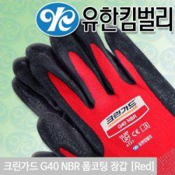 크린가드 G40 NBR 폼코팅장갑<br>(레드) 스판원사