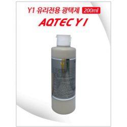 아큐텍 Y1 유리전용 광택제 (200ml)워터스폿 찌든 물때 코팅피막 유막제거