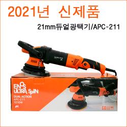 이노스 울트라스핀 듀얼액션 광택기 AP-150 PLUS (5인치 백업장착)